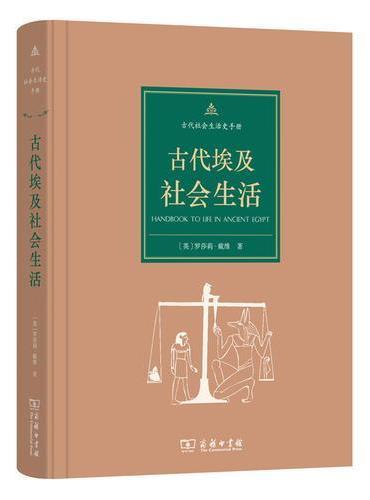 古代埃及社会生活(古代社会生活史手册)