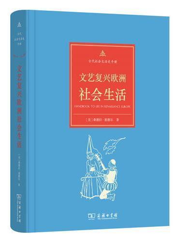 文艺复兴欧洲社会生活(古代社会生活史手册)