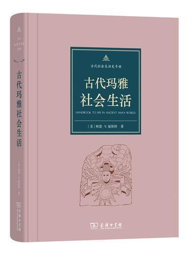 古代玛雅社会生活(古代社会生活史手册)