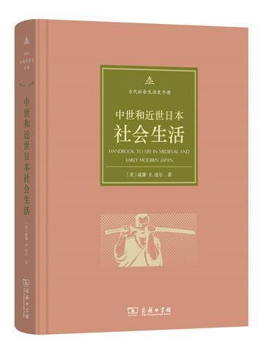 中世和近世日本社会生活(古代社会生活史手册)