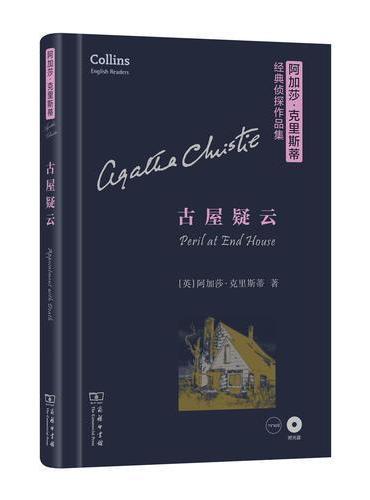 古屋疑云(阿加莎·克里斯蒂经典侦探作品集)(英文)(光盘)