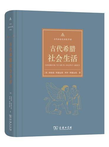 古代希腊社会生活(古代社会生活史手册)