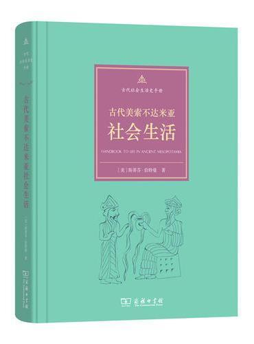 古代美索不达米亚社会生活(古代社会生活史手册)