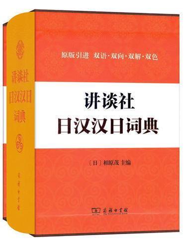 讲谈社日汉汉日词典