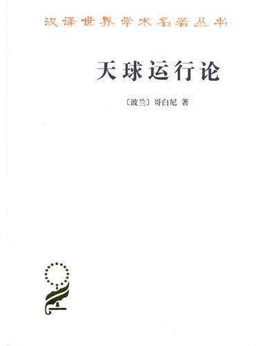 天球运行论(汉译名著本15)
