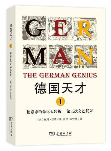 德国天才1:德意志的命运大转折 第三次文艺复兴