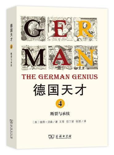 德国天才4:断裂与承续