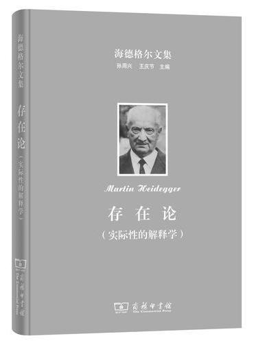 存在论(实际性的解释学)(修订译本)(海德格尔文集)