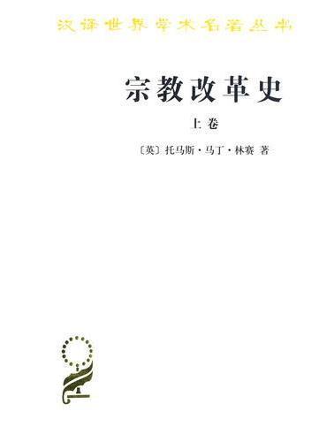 宗教改革史(上卷)(汉译名著本)