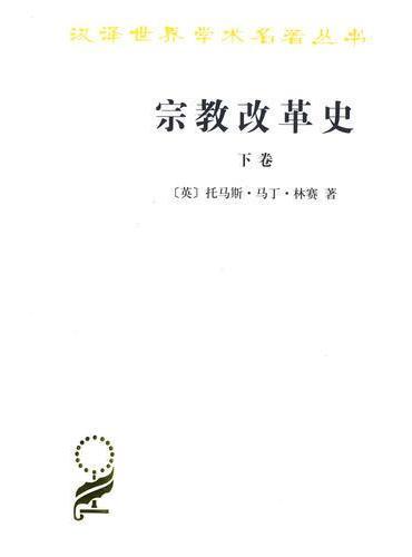 宗教改革史(下卷)(汉译名著本)