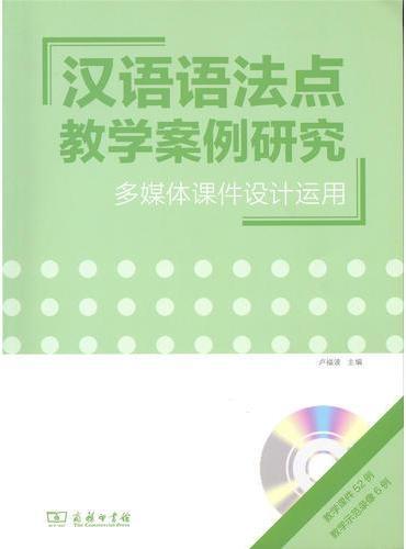 汉语语法点教学案例研究——多媒体课件设计运用