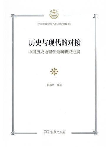 历史与现代的对接:中国历史地理学最新研究进展