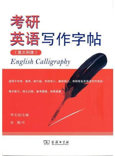 考研英语写作字帖(意大利体)