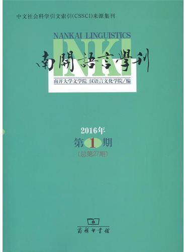 南开语言学刊(2016年第1期)