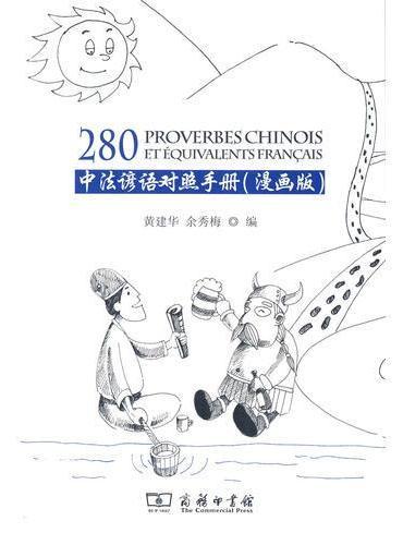中法谚语对照手册(漫画版)