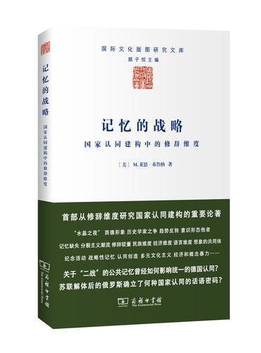记忆的战略——国家认同建构中的修辞维度(国际文化版图研究文库)