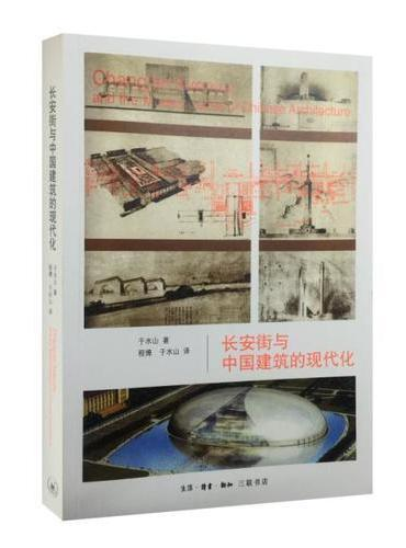 长安街与中国建筑的现代化