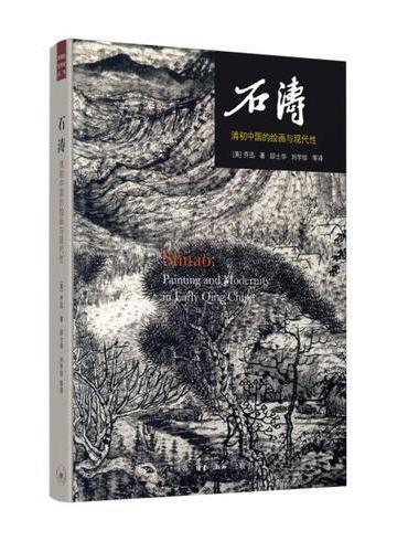石涛(二版):清初中国的绘画与现代性