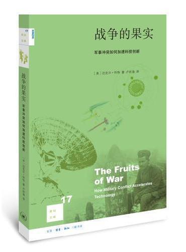 战争的果实:军事冲突如何加速科技创新(二版)