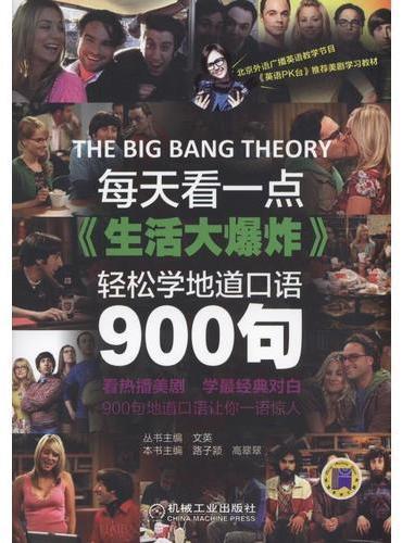 每天看一点《生活大爆炸》,轻松学地道口语900句