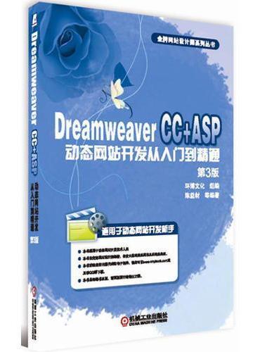 Dreamweaver CC+ASP动态网站开发从入门到精通 第3版
