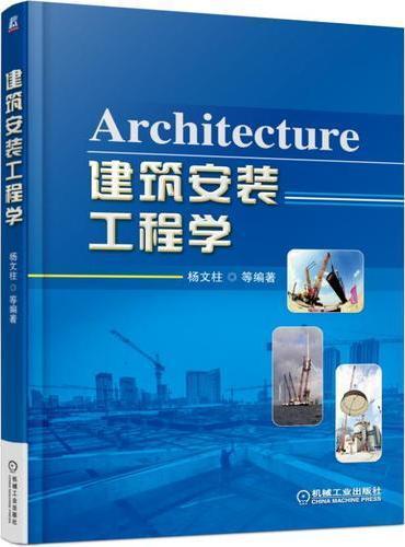 建筑安装工程学