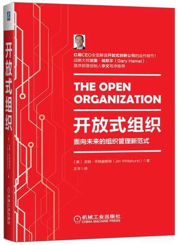 开放式组织