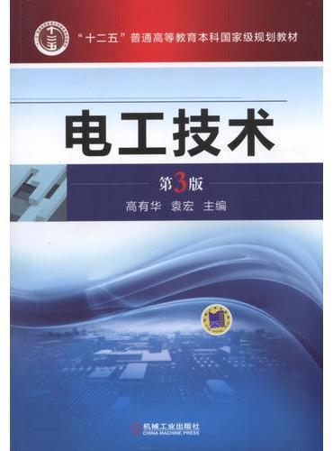 电工技术 第3版