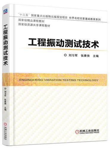 工程振动测试技术