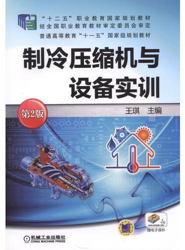 制冷压缩机与设备实训 第2版