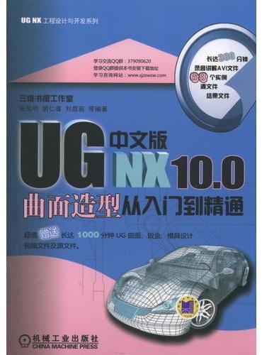 UG NX 10.0中文版曲面造型从入门到精通
