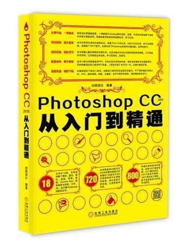 Photoshop CC2015从入门到精通