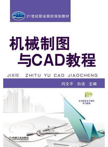 机械制图与CAD教程