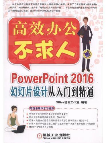 PowerPoint 2016幻灯片设计从入门到精通