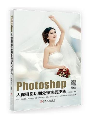 Photoshop人像摄影后期处理实战技法