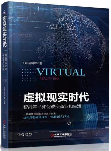 虚拟现实时代:智能革命如何改变商业和生活