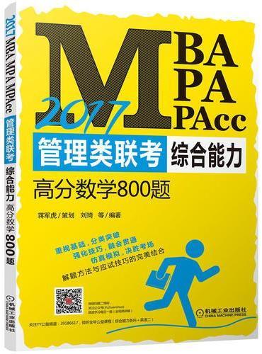 2017MBA、MPA、MPAcc管理类联考综合能力高分数学800题