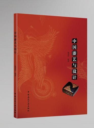 中国漆艺与设计(赠课件)