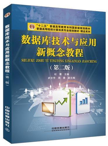 数据库技术与应用新概念教程(第二版)