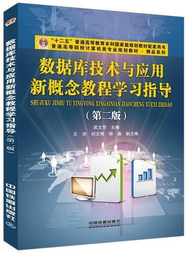 数据库技术与应用新概念教程学习指导(第二版)