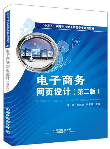 电子商务网页设计(第二版)