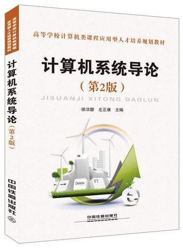 计算机系统导论(第2版)