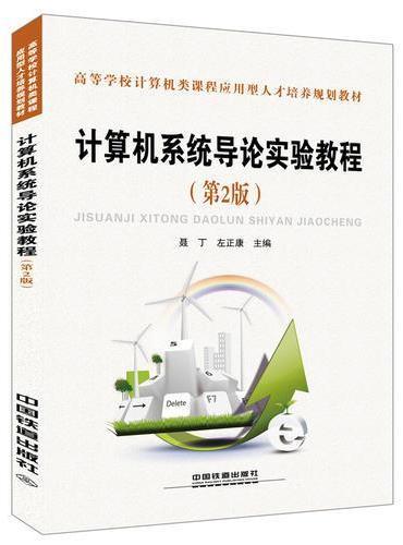 计算机系统导论实验教程(第2版)