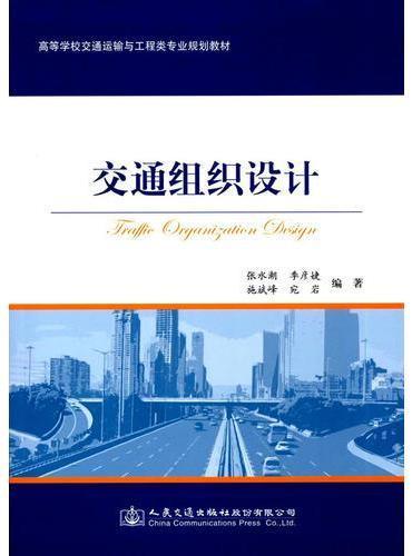 交通组织设计