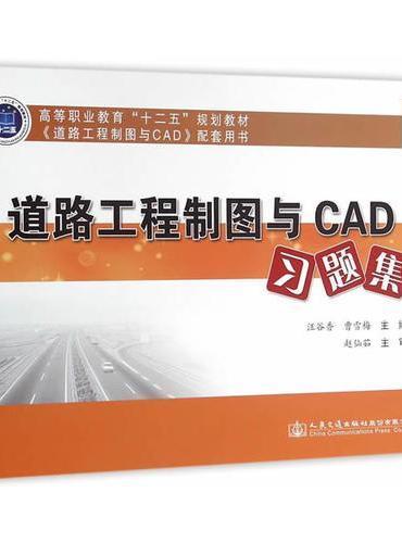 道路工程制图与CAD习题集