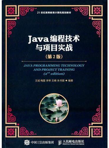 Java编程技术与项目实战(第2版)