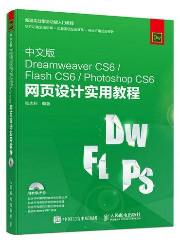 中文版Dreamweaver CS6 Flash CS6 Photoshop CS6 网页设计实用教程