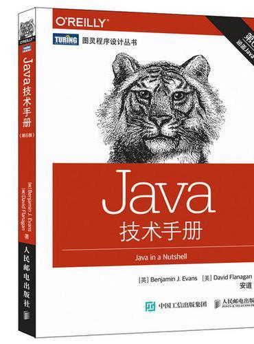 Java技术手册 第6版