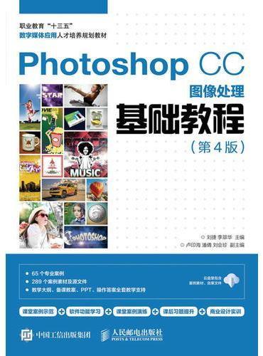 Photoshop CC图像处理基础教程(第4版)