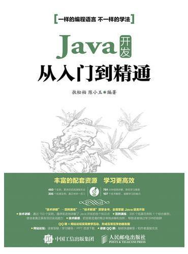 Java开发从入门到精通